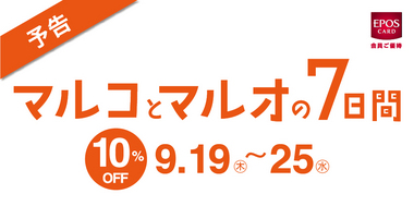 1909_marco_banner_SNS_1024-512_yokoku.jpg